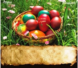 Великденските традиции по света